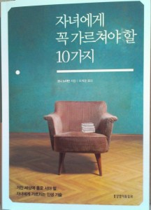 Korean Edition: Parenting in the Home Stretch